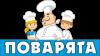 Аватар пользователя Поварята